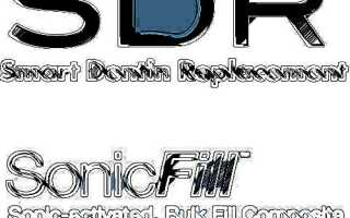 SDR™ или SONICFILL™.